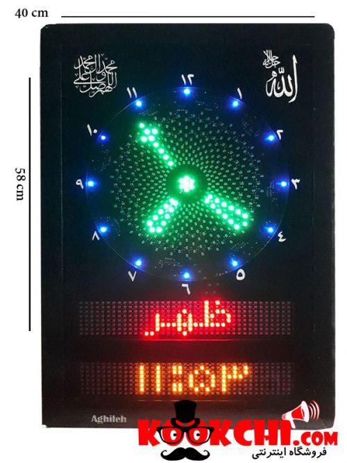 ساعت مسجدی