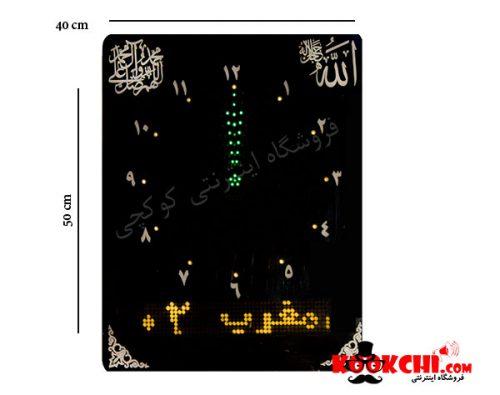ساعت حرم(مسجد)