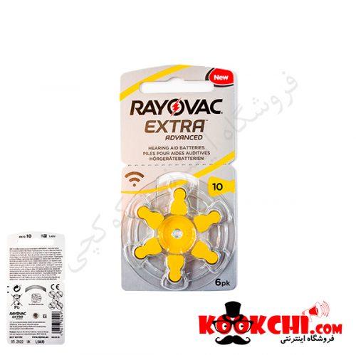 باتری سمعک RAYOVAC