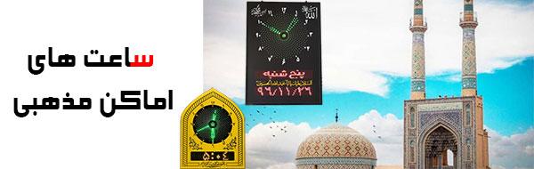 ساعت-حرم-و-مسجد