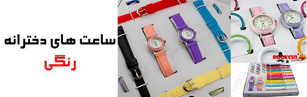 پک-ساعت-رنگی
